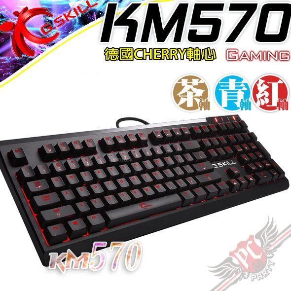 PC PARTY 芝奇 G.SKILL RIPJAWS KM570 MX 青軸 茶軸 紅軸 機械式鍵盤