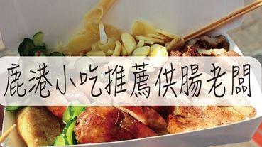 鹿港小吃推薦-供腸老闆 香腸 米腸 鹹豬肉 近鹿港第一市場 來鹿港吃點不一樣的吧