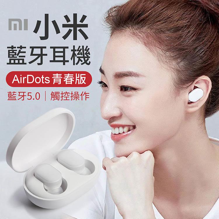 通過NCC認證小米藍芽耳機 AirDots 青春版 藍芽5.0 迷你藍芽耳機 迷你藍牙耳機