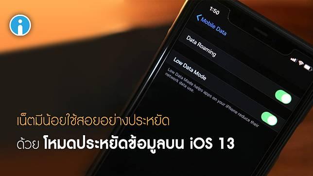 วิธีเปิดใช้โหมดประหยัดข้อมูล (Low Data Mode) บน iOS 13 เพื่อประหยัดอัตราการใช้ดาต้า
