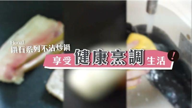 神省揪好康-【義大利Flonal】鑽石系列不沾炒鍋