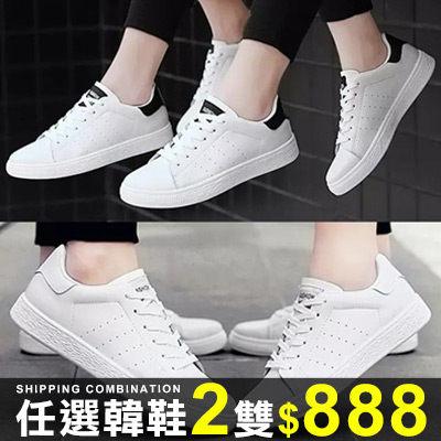 任選2雙888小白鞋雕花小白鞋嘻哈滑板鞋情侶鞋休閒鞋【08B-S0194】