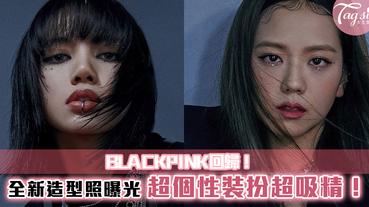 BLACKPINK回歸!全新造型照曝光~超個性裝扮,超吸精!