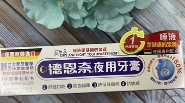 【牙膏推薦】德國原裝進口 德恩奈夜用牙膏 活力唾液,讓口腔更健康,是一款家庭必備的牙膏!
