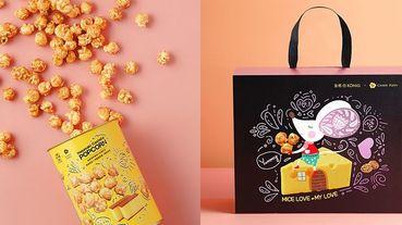 蜂蜜蛋糕味道的爆米花熱烈開賣中!金格推出獨家「長崎蛋糕爆米花」和「心有所鼠禮盒」!