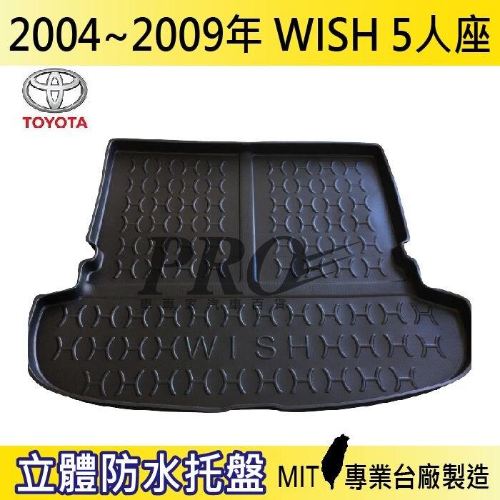 現貨2004-2009年 WISH 5人座 豐田 汽車後廂防水托盤 後車箱墊 後廂置物盤 蜂巢後車廂墊 後車箱防水墊。人氣店家車專家汽車百貨的防水托盤 蜂巢後廂墊有最棒的商品。快到日本NO.1的Rak