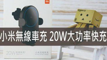 小米無線車充,[3C開箱]20W大功率高速無線快充 自動鎖緊充電 感應式電動夾臂   值得購入小米產品