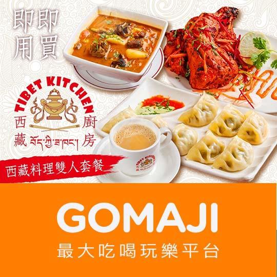 台北【西藏廚房Tibet kitchen】西藏料理雙人套餐