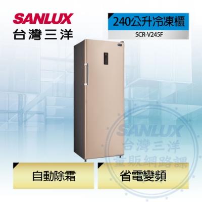 SANLUX台灣三洋 240公升直立式變頻無霜冷凍櫃 SCR-V245F