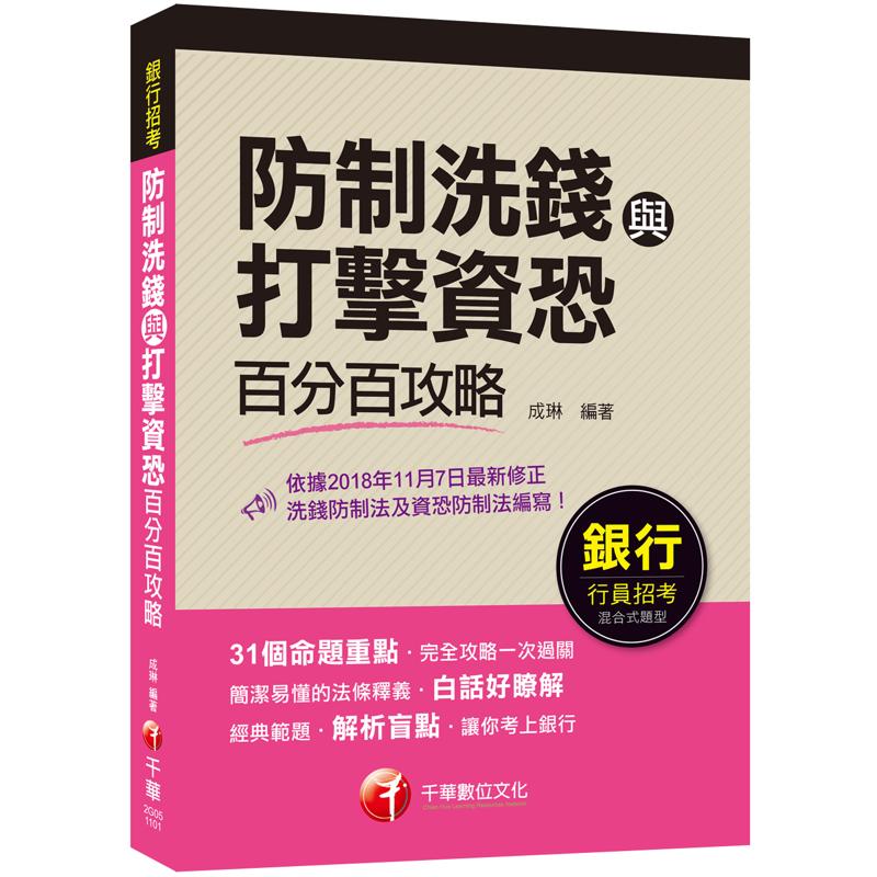 商品資料 作者:成琳 出版社:千華數位文化股份有限公司 出版日期:20201030 ISBN/ISSN:9789865200718 語言:繁體/中文 裝訂方式:平裝 頁數:432 原價:450 ---