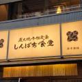 実際訪問したユーザーが直接撮影して投稿した西新宿定食屋しんぱち食堂 新宿店の写真