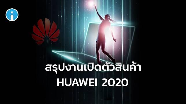 Huawei เปิดตัวทัพผลิตภัณฑ์ นำโดย Mate Xs สมาร์ทโฟนจอพับ 5G