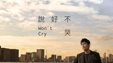 史上最強合作!周杰倫全新單曲〈說好不哭〉竟找五月天阿信合唱!