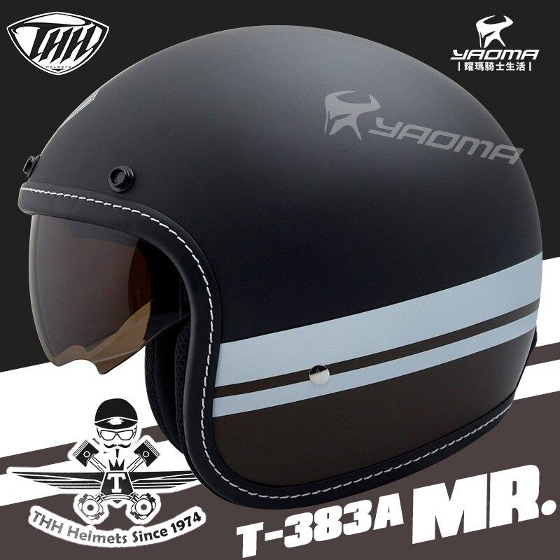 贈抗UV鏡片 THH安全帽 T-383A+ 彩繪 MR 消光黑咖啡 內置墨鏡 復古帽 半罩帽 3/4 383 耀瑪騎士。人氣店家耀瑪騎士生活館的安全帽、半罩式安全帽(3/4罩)有最棒的商品。快到日本N