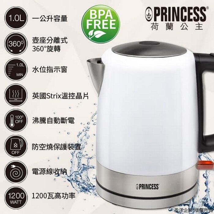 PRINCESS荷蘭公主 1L不鏽鋼快煮壺 236000W 公司貨1年保固。人氣店家比漾廣場 BEYONDPLAZA的熱銷家電、廚房家電、快煮壺/熱水壺/咖啡機有最棒的商品。快到日本NO.1的Raku