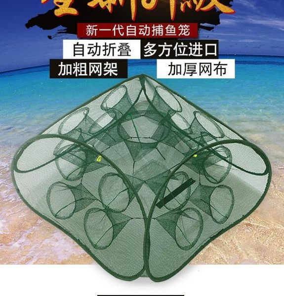 漁網 自動折疊手拋網漁網捕魚網捕魚籠蝦籠龍蝦黃鱔泥鰍螃蟹籠抓魚工具 免運 艾維朵