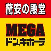 MEGAドン・キホーテ宮崎橘通店