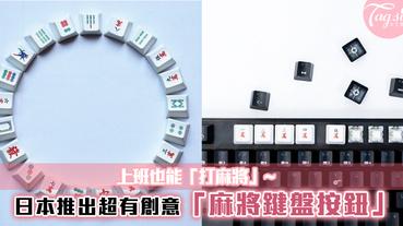 完全沒有違和感~日本推出超有創意的可換式「麻將鍵盤按鈕」!上班也能「打麻將」~