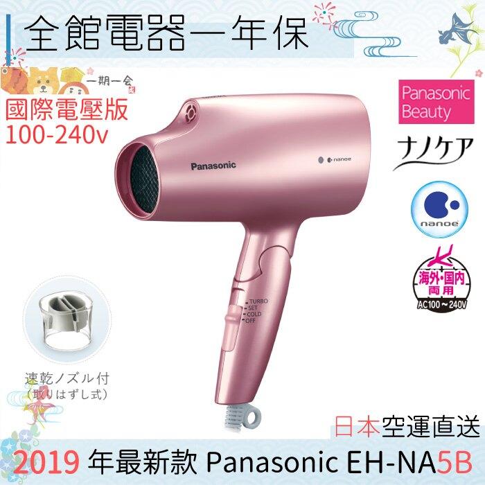 【一期一會】【日本代購】日本 Panasonic 國際牌EH-NA5B 奈米水離子吹風機 國際電壓 NA99 NA9A NA5A 可參考 2019新銷 附吹嘴。人氣店家一期一會的新品上架有最棒的商品。