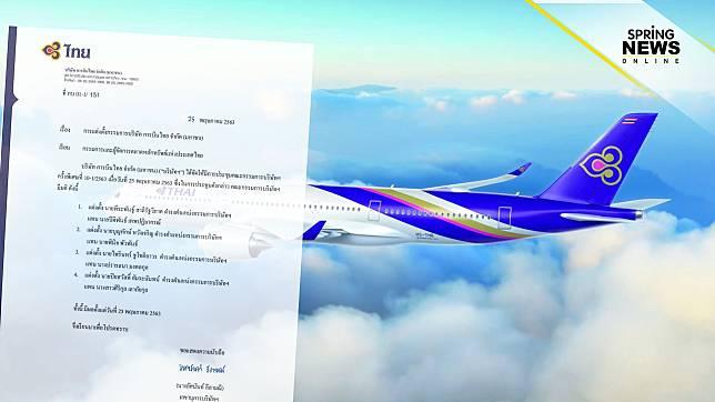 'การบินไทย' มีมติแต่งตั้งกรรมการบริษัทใหม่ 4 คน
