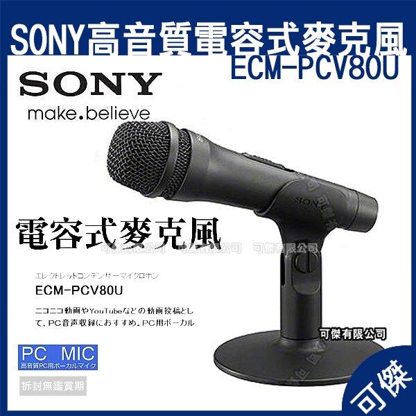 SONY新力 ECM-PCV80U 高音質 電容式麥克風 附支架 USB音頻 /可用電腦 聲音收錄 可傑。人氣店家可傑的麥克風|專業收音/錄音筆有最棒的商品。快到日本NO.1的Rakuten樂天市場的