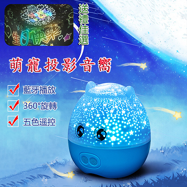 LED小夜燈 投影燈 藍牙音箱 小檯燈 四合一功能