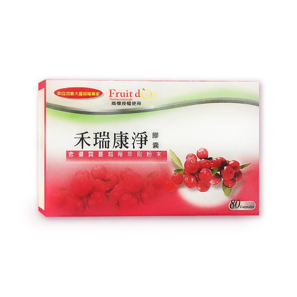 禾瑞康淨膠囊80粒(優質蔓越莓萃取 素食可食)