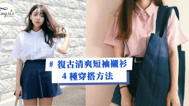 復古又清爽的短袖襯衫!4種不同的穿搭方法,T-shirt穿膩了就改穿短袖襯衫吧~