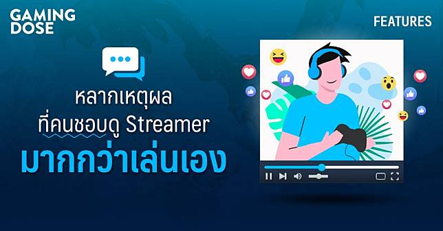หลากเหตุผลที่คนชอบดู Streamer มากกว่าเล่นเอง