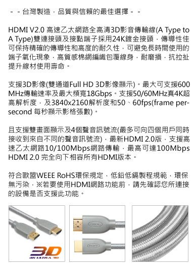 MAGIC HDMI V2.0 高速乙太網路全高清3D影音傳輸線-5M (CBH-HD20CK-05K) 傳輸線 數據線【迪特軍】