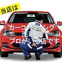 KeePerプロショップ津山高野店