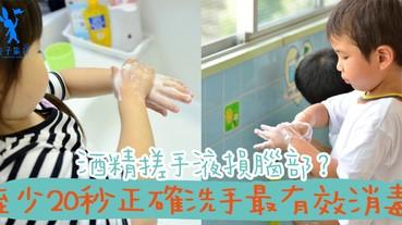 酒精搓手液未必有效徹底殺菌,傷害腦部與呼吸道!正確洗手才是最有效預防疾病