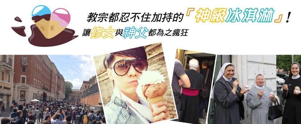 美妝博士Daniel義大利之旅,品嚐教宗都加持的「神級冰淇淋」!