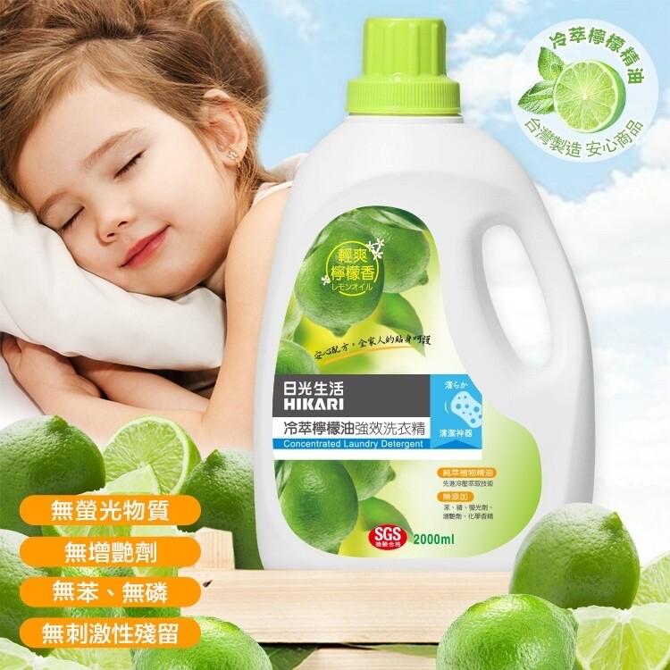 冷萃檸檬油強效洗衣精 產品材質椰子油脂肪酸鉀 天然玉米浣基糖 產品規格2000ml 產品數量1 產地台灣