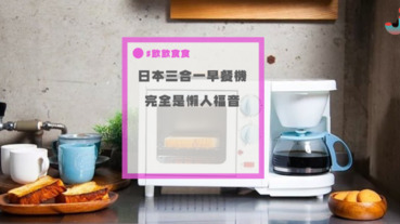 懶人福音!日本三合一早餐機,一次搞定煎蛋、吐司和咖啡!