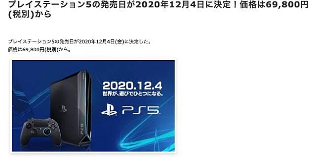 索尼急否認,網傳PS5上市價格、開賣日連外觀都有