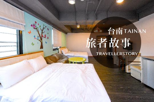 【台南】台南-旅者故事 #GOMAJI吃喝玩樂券#電子票券#民宿