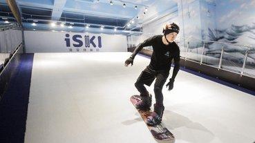 台北也能學滑雪?!全台首家「iSKI 滑雪俱樂部」開幕,輕鬆成為滑雪大師不是夢!