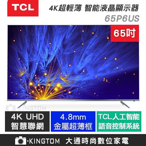 免運費 TCL 65P6 65吋 4K SMART TV HDR 超薄 窄邊 液晶 顯示器 電視 原廠公司貨 保固三年 24期零利率