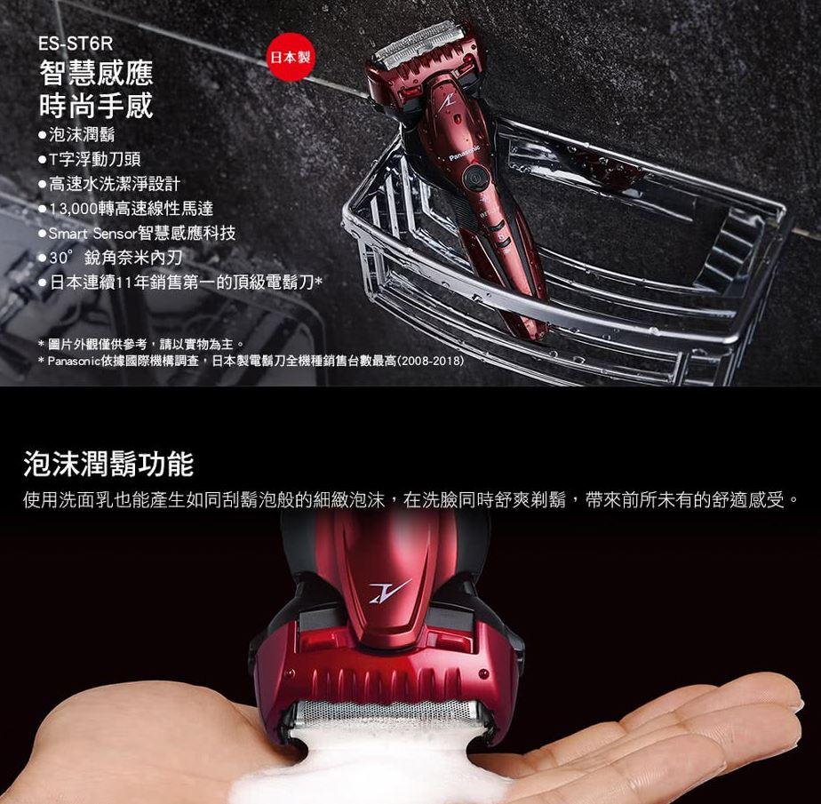 Panasonic 國際牌 日本製三刀頭電動刮鬍刀 泡沫潤鬍 高速水洗潔淨設計 ES-ST6R-R 紅