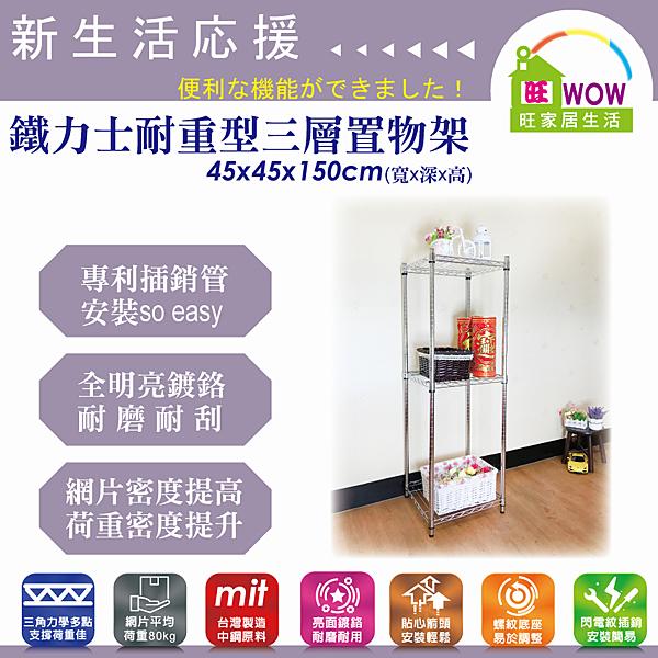 中鋼原料台灣製造n靜態平均荷80公斤n組裝簡易、網片高低可調n25.4mm插銷式粗管相接達五公分
