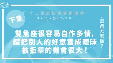 【07/13-07/19】十二星座每週愛情運勢 (下集) ~雙魚座很容易自作多情,錯把別人的好意當成曖昧!