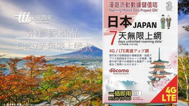 [京阪自由行]飛買家日本4G無限上網吃到飽SIM卡一天77!!折扣優惠序號CAROLSIMJP現省$100