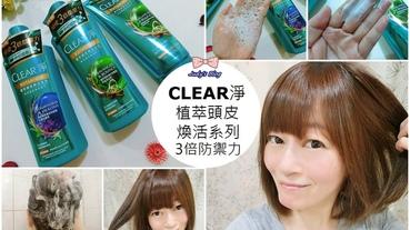 【頭髮清潔。髮品】CLEAR淨 植萃頭皮煥活洗髮露X精華護髮乳  3倍防禦力 修護頭皮,強韌秀髮健康~