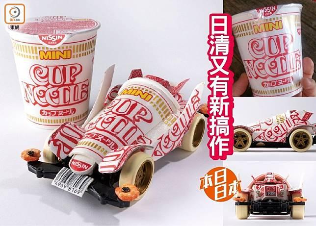 日前日清食品官方Twitter帳戶上載了一幅由合味道Mini發泡膠杯製成的四驅車車身圖片,而且四個導輪更採用了乾蝦製成。(互聯網)