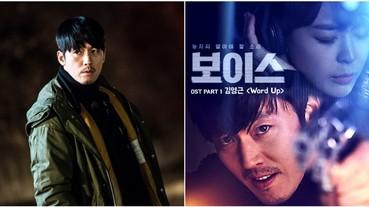 「112黃金時間組」歸隊!燒腦韓劇《Voice》宣布續訂 張赫、李荷娜將全數回歸?