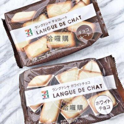『哈囉購』現貨 日本7-11限定 細緻濃郁巧克力夾心薄片餅乾 媲美白色戀人 9枚裝 另有萊姆葡萄厚夾心餅乾 高帽子法蘭酥