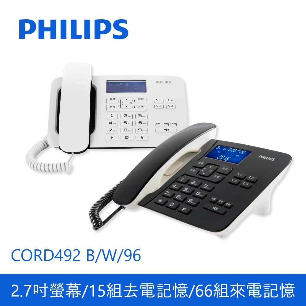 【PHILIPS 飛利浦】時尚設計超大螢幕有線電話 CORD492