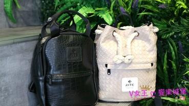 【小包穿搭分享】RITE 閨蜜小包 ~ 容量大的小包,一包多用的款式,讓人愛不釋手,任選2款$999平價價格,當姊妹包、親子包、情侶包都超適合 !