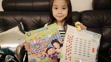 【兒童系列書籍推薦】從生活中培養孩子數字概念 泛亞文化數學遊戲書